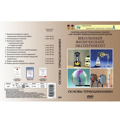 DVD Основы термодинамики