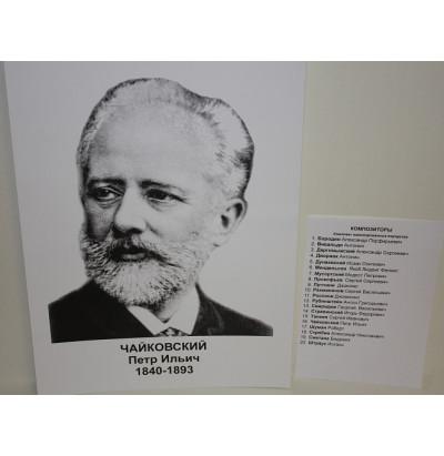 Портреты композиторов 37 шт.