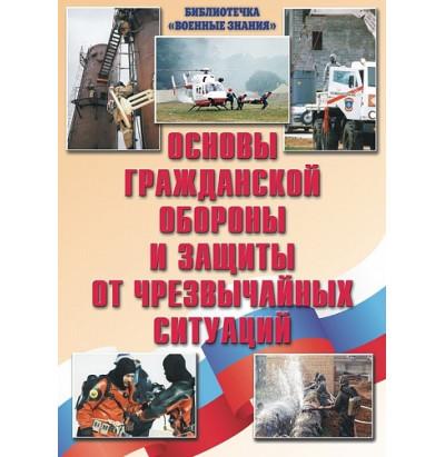 Плакаты Основы ГО и защиты от ЧС (10 шт. 300*410) цветные