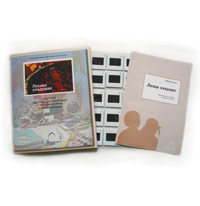 Слайд-альбом Лесная кладовая (20шт)