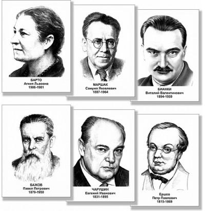 Портреты детских писателей (26 шт.ч/б 30*40 лам.)