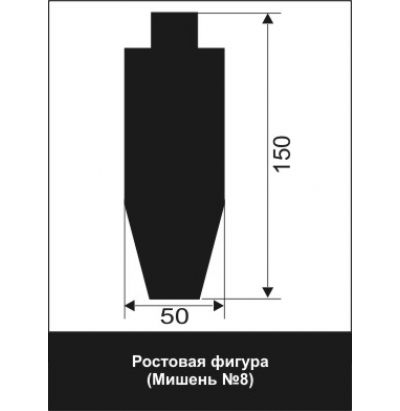 Мишень ростовая №8 (1500х500) (Мин. зак. 250 шт.)