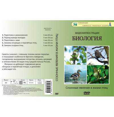 DVD Сезонные явления в жизни птиц