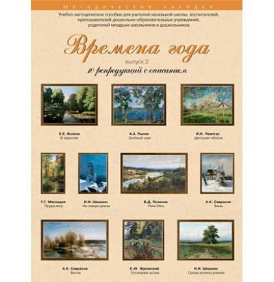 Набор репродукций Времена года выпуск №2 (10 репр.)
