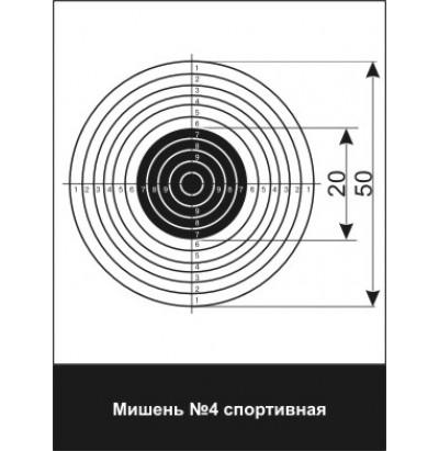 Мишень №4 спортивная (500х500)(Мин. зак. 250 шт.)