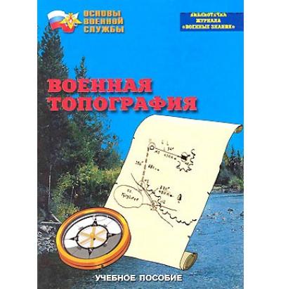 Брошюра Военная топография