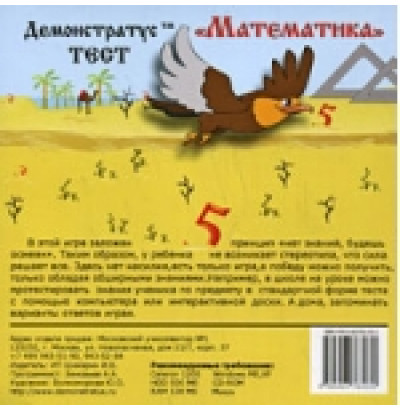 CD-Демонстратус ТЕСТ Математика