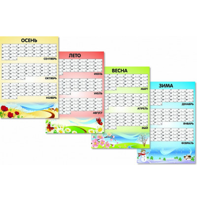 Плакат Фенологический календарь (А2, 4 листа)