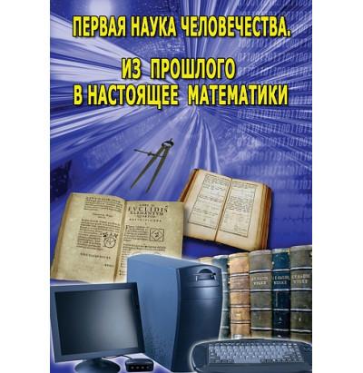 DVD Первая наука человечества. Математика (История математики)